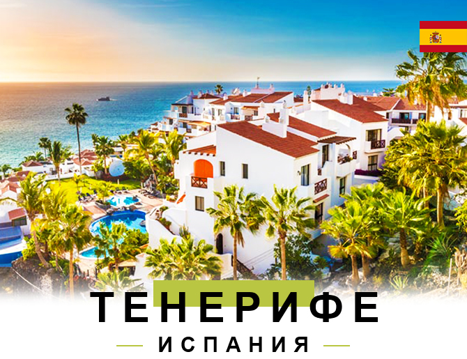 Тенерифе, ИСПАНИЯ