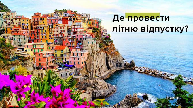 Де провести літню відпустку?
