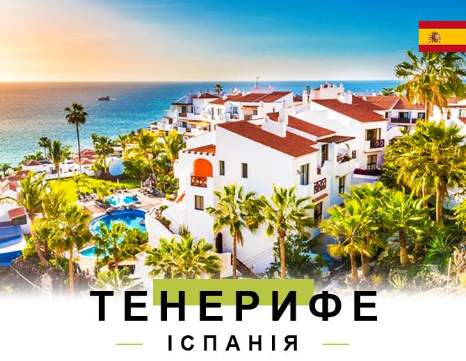 Тенерифе, ІСПАНІЯ